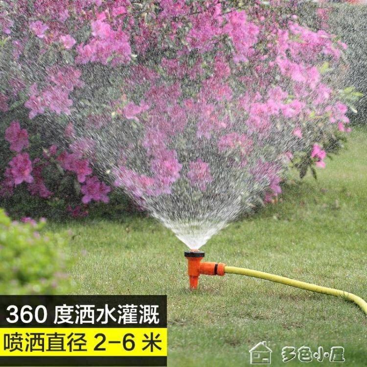 灑水器園林綠化澆水自動噴頭農用灑水器菜園花灑頭降溫防塵綠化灑水噴頭