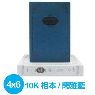 珠友 PH-10046-17B 10K閑雅精裝相本/4x6-240枚相片-藍