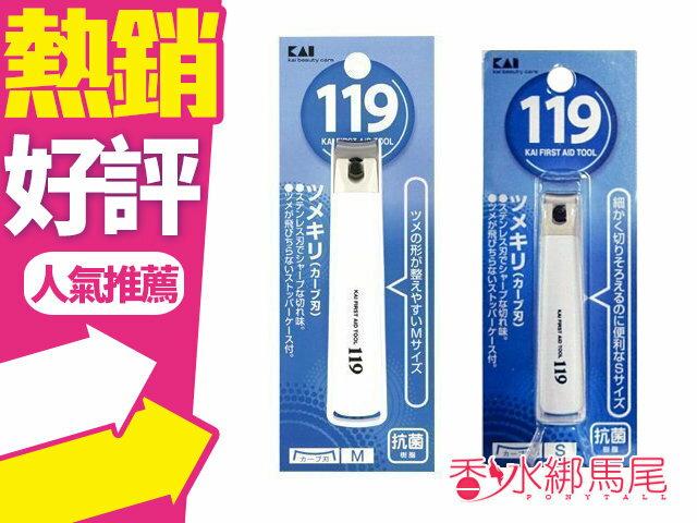 日本 KAI 貝印 119 指甲刀 指甲剪 (S) KF-1000 (M) KF-1001 任選◐香水綁馬尾◐