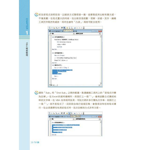 【預購】會計人的Excel VBA小教室 2