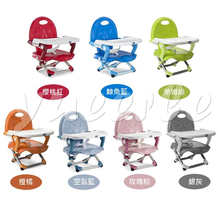 Chicco Pocket Snack攜帶式輕巧餐椅座墊 - 共7色可選【悅兒園婦幼生活館】