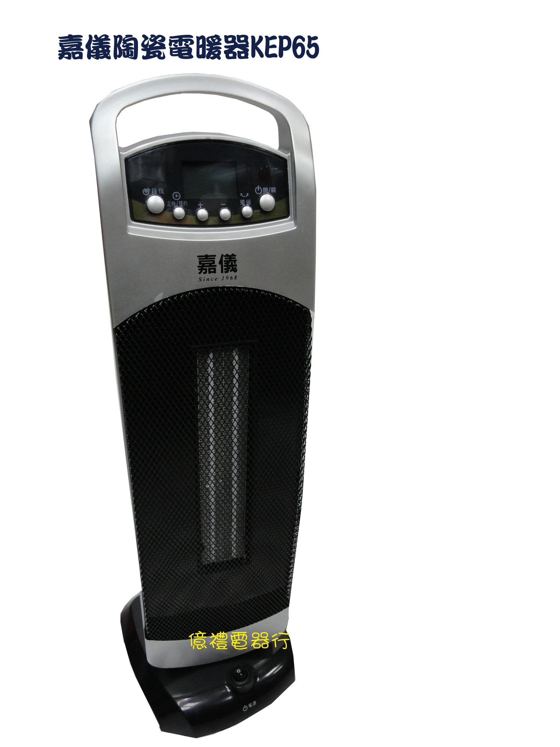 【億禮3C家電館】(缺)嘉儀陶瓷PTC電暖器KEP65/KEP-65.超廣角轉頭設計,送暖範圍達135度