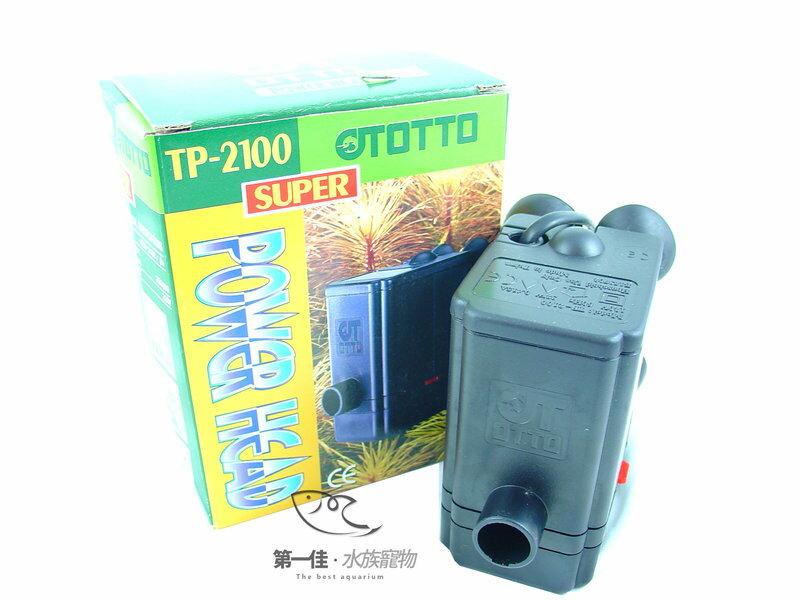 ^~第一佳水族寵物^~ 奧圖OTTO 沉水馬達魚菜共生 ^~TP~2100^~