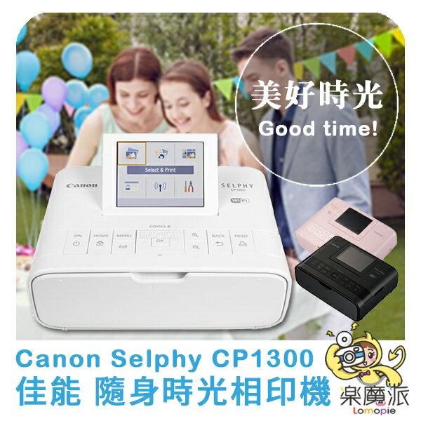 【限時全店97折】【樂魔派】CANON 佳能 SELPHY CP1300 隨身時光相印機 輕便 派對 流行 平行輸入