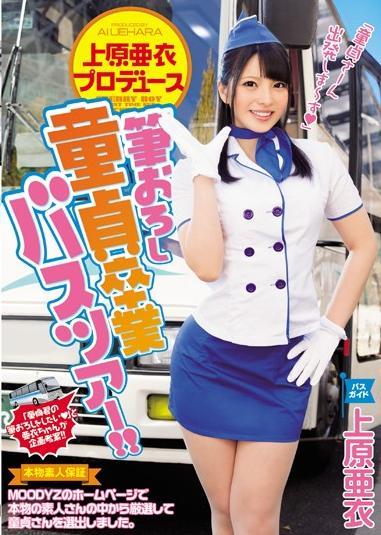 TWMIAD-673 上原亜衣プロデュース 筆おろし童貞卒業バスツアー!!  20140313