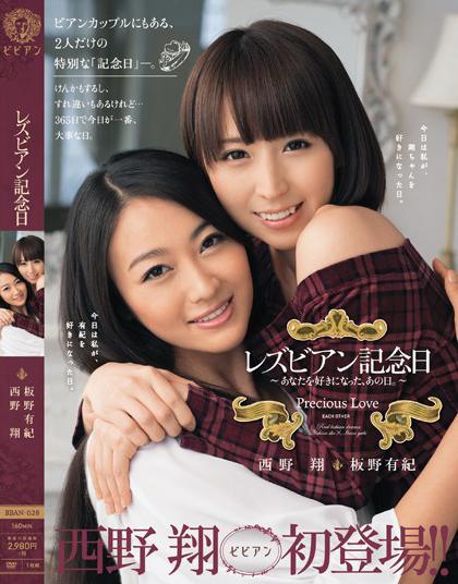 TWBBAN-028 レズビアン記念日 西野翔 板野有紀 20150207