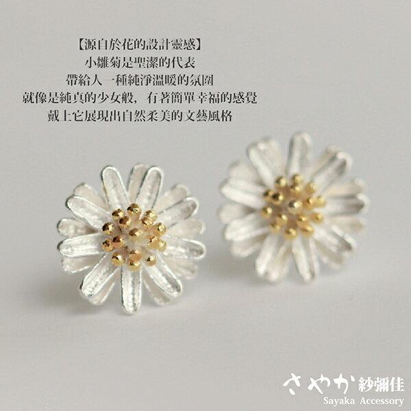 【Sayaka紗彌佳】純銀 文創風格小雛菊系列 耳環 1
