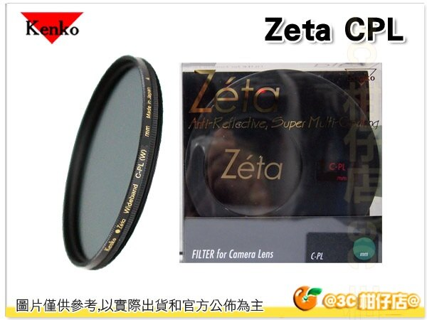 送濾鏡袋 免運 Kenko Zeta L41 L-41 CPL 49mm 52mm 67mm 正成公司貨 多層鍍膜 偏光鏡 究極版 透光度高 媲美 B+W XS-PRO