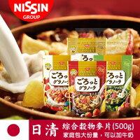日本 熱銷經典 綜合穀物麥片 燕麥片 Nissin