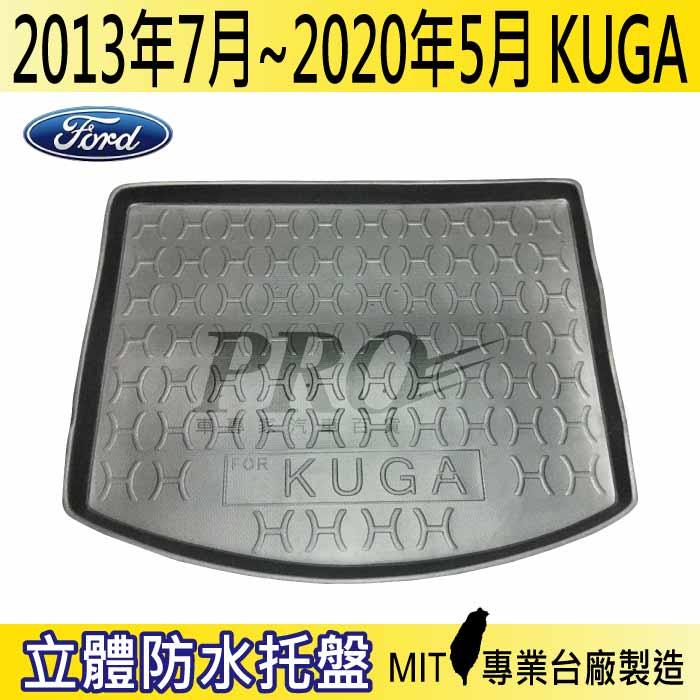 現貨2013年7月~2020年5月 KUGA FORD 汽車後廂防水托盤 後車箱墊 後廂置物盤 蜂巢後車廂墊 後車箱防水墊 福特