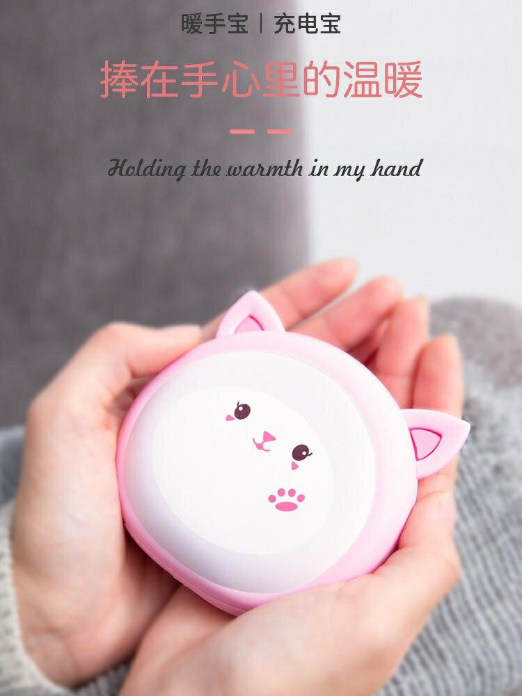 現貨 暖手寶可愛充電寶隨身迷你小型暖寶寶可攜式手握熱水袋送女生禮物 【新年禮品】