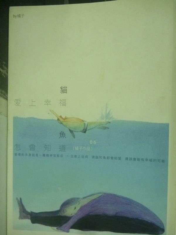 【書寶二手書T7/一般小說_IMG】貓愛上幸福,魚怎會知道_橘子