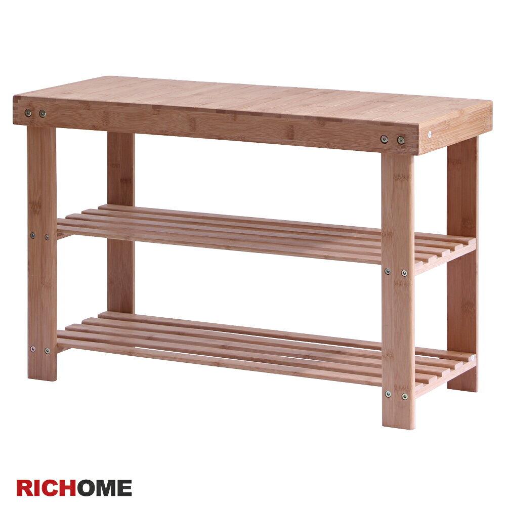 超值楠竹穿鞋椅  鞋櫃/穿鞋椅/鞋架【CH1119】RICHOME