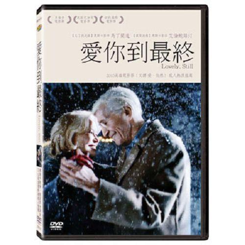 愛你到最終DVD