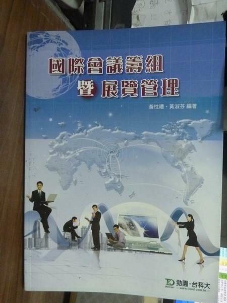 【書寶二手書T6/大學社科_QHD】國際會議籌組暨展覽管理_黃性禮、黃淑芬