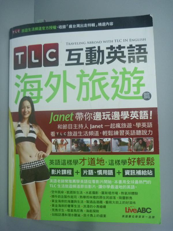 ~書寶 書T2/語言學習_XCV~TLC 互動英語:海外旅遊篇  學習版 _無光碟