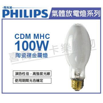 PHILIPS飛利浦CDMMHC100CUM3K100W3000KE26陶瓷複金屬燈_PH090147
