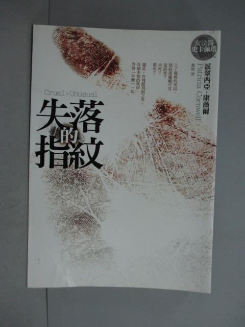 ~書寶 書T9/翻譯小說_GTN~失落的指紋_ 360_派翠西亞.康薇爾