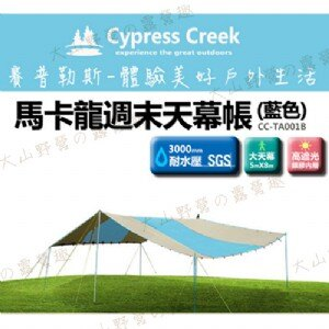 【暫缺貨】Cypress Creek 賽普勒斯 CC-TA001B 馬卡龍周末天幕帳 炊事帳 客廳帳 遮陽帳