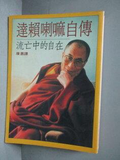 【書寶二手書T1/傳記_MNK】達賴喇嘛自傳_DalaiLama