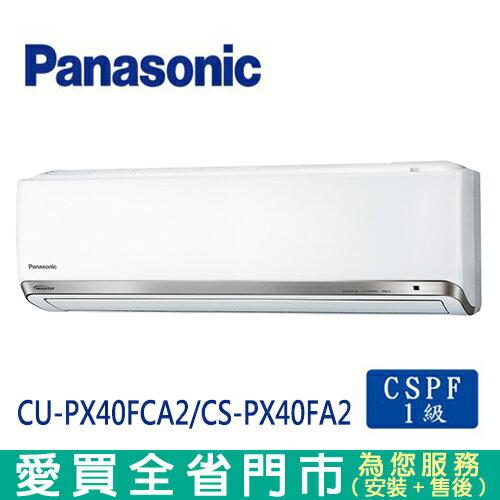 Panasonic國際6-8坪CU-PX40FCA2 / CS-PX40FA2變頻冷專分離式冷氣_含配送到府+標準安裝裝【愛買】 - 限時優惠好康折扣