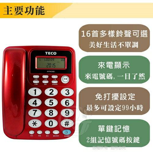東元TECO 來電顯示有線電話  家用電話 市內電話 桌上電話【XYFXC302】