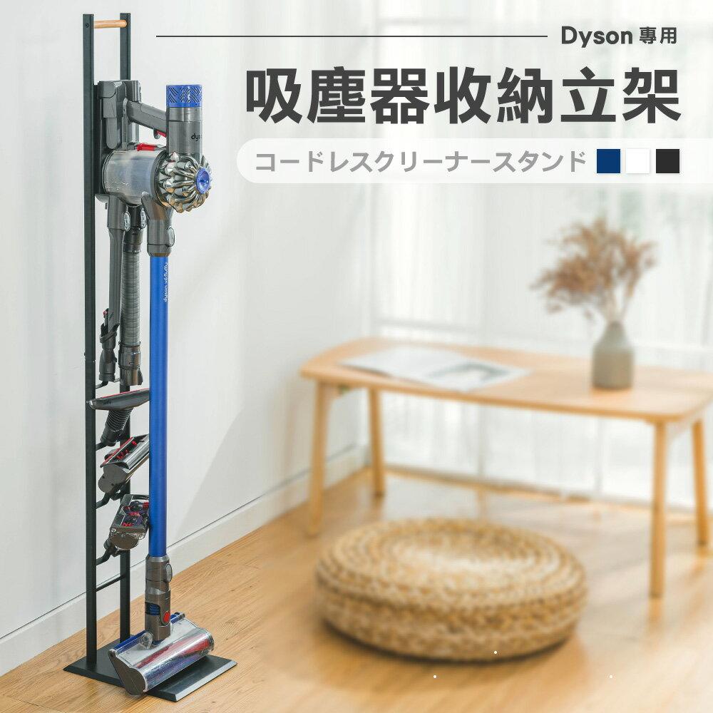 吸塵器架 日系吸塵器收納架-3代 直立式吸塵器收納架 Dyson 戴森適用  收納架  樂嫚妮【A051】 3