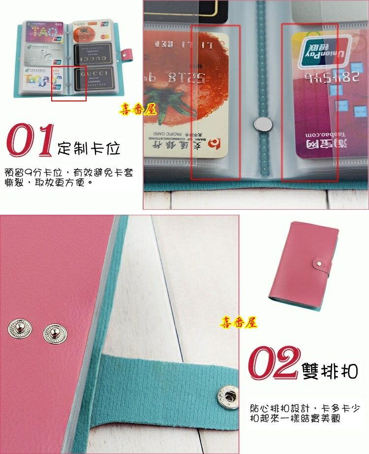 【喜番屋】韓版PU男女通用24卡位隨身防消磁銀行金融信用卡夾卡套卡夾卡包卡片包卡片夾名片包名片夾卡套【CB01】 9