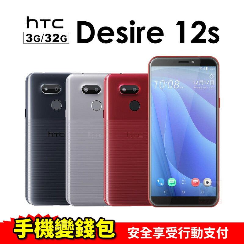 滿3,000點數加碼10%回饋 HTC Desire 12s 3G / 32G 贈原廠登錄禮64G記憶卡+手機保護殼 5.7吋 智慧型手機 免運費 0