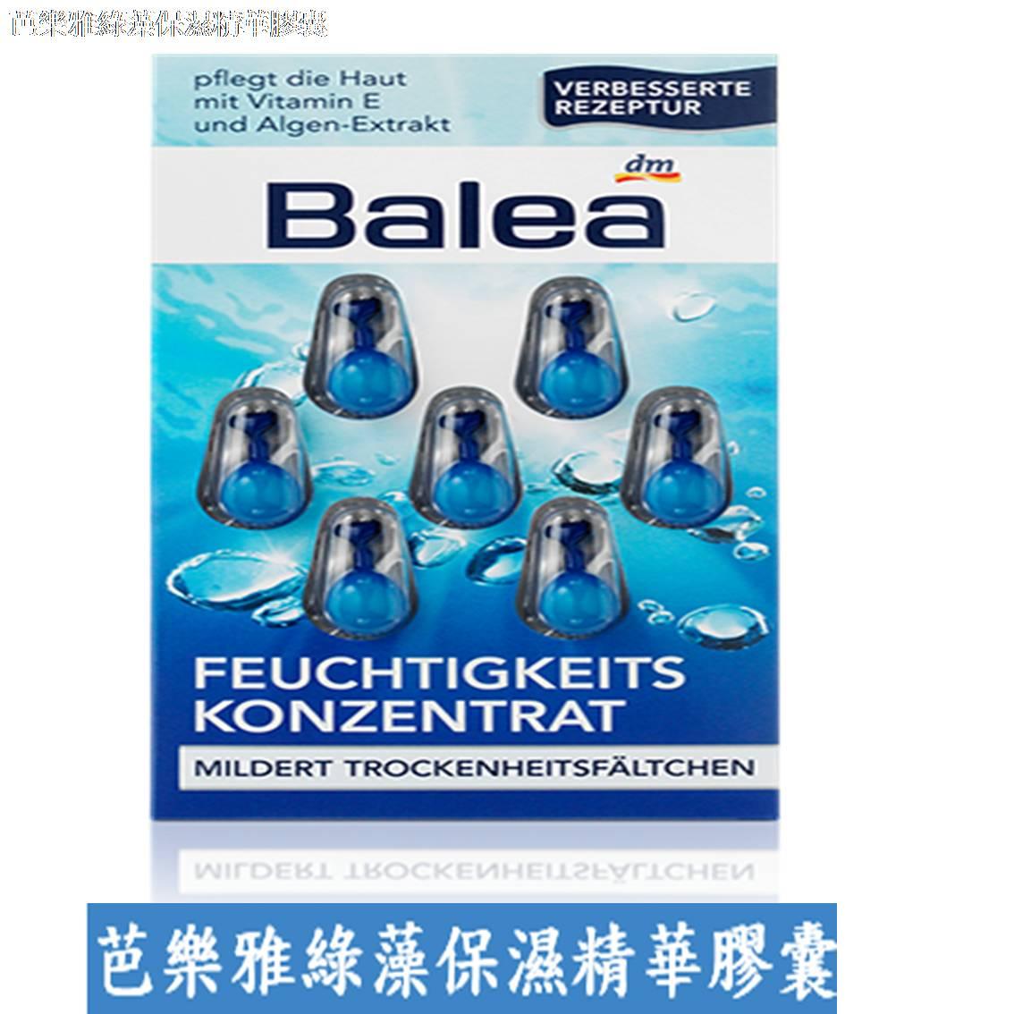 德國 Balea 芭樂雅綠藻保濕精華膠囊 ~樂活 館~