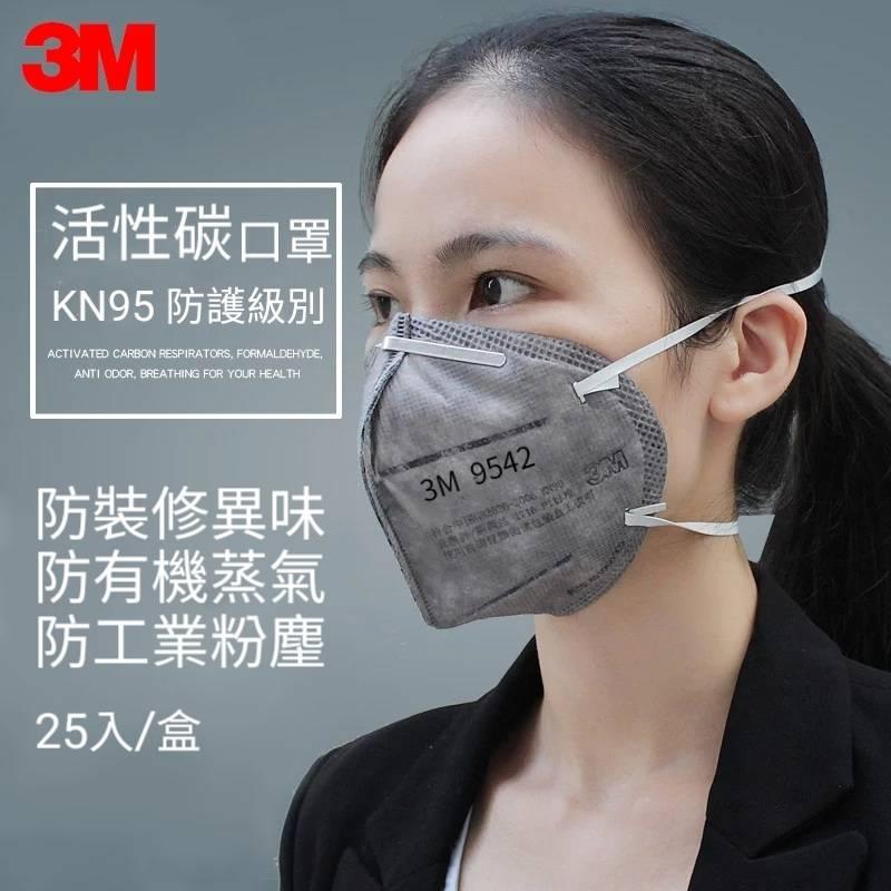 3M口罩N95級活性碳口罩9541 /9542 新品升級防焊接 重金屬 二手煙.油煙.異味/騎機車/油漆(謙榮國際)