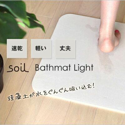 【海洋傳奇】【日本空運直送免運】Soil日本製Soil Bathmat Light珪藻土浴墊 吸水強地毯 衛浴腳踏墊