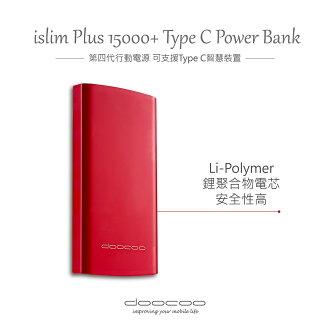 【迪特軍3C】islim plus 15000+ 第四代行動電源 冶豔紅 輕薄大容量 厚度僅1.5cm 可支援Type C 智慧行動裝置