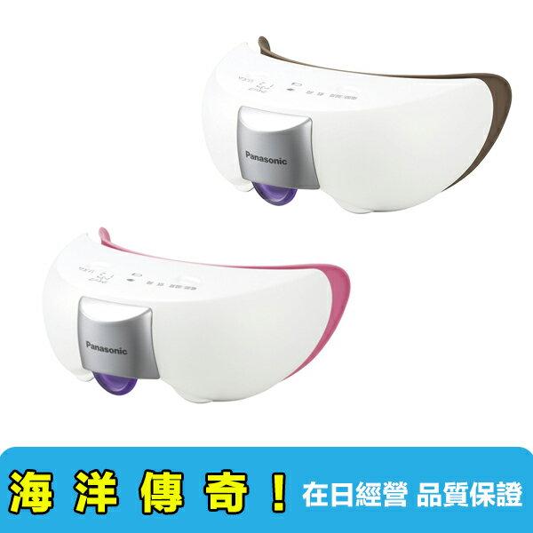 【海洋傳奇】【預購】日本 Panasonic EH-SW54 粉色 褐色 眼部溫感按摩器 / 眼罩 眼部按摩 香氛 舒壓【日本空運免運】