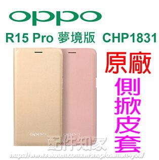 【原廠】OPPO歐珀R15Pro夢境版CHP18316.28吋一體成型PC硬殼原廠側掀皮套自拍美顏-ZY