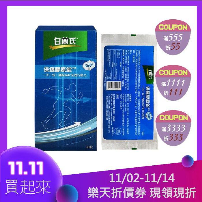 白蘭氏 保捷膠原錠 30錠/盒【i -優】
