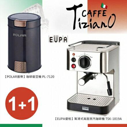 《限量送磨豆機》【EUPA優柏】幫浦式15Bar高壓蒸汽咖啡機 TSK-1819A PL7120