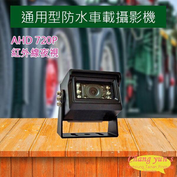 ►高雄台南屏東監視器◄車載通用型防水攝影機AHD720P百萬畫素紅外線夜視