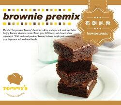 布朗尼粉  600克 ☆蛋糕粉 ☆巧克力蛋糕 ☆烘焙原料☆烤肉☆露營 ♥Tommy's Waffle