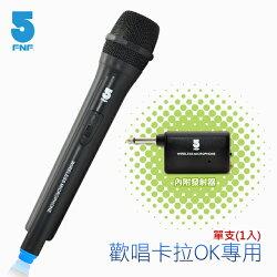 歌手級 VHF 無線麥克風 (單支) 卡拉OK麥克風 行動麥克風 行動KTV 音響喇叭 舞台專用 專業麥克風