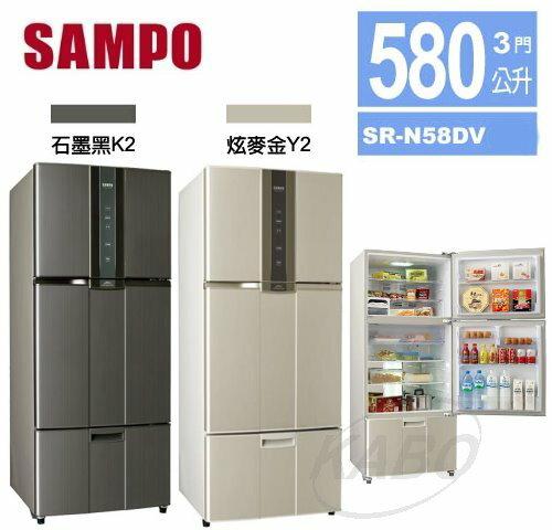 <br/><br/>  【佳麗寶】-(SAMPO聲寶)580公升1級三門變頻冰箱【SR-N58DV】<br/><br/>