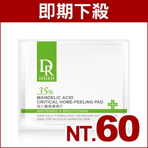 【即期良品】Dr.Hsieh達特醫 35%杏仁酸煥膚棉片1片 (效期2019/05/31)