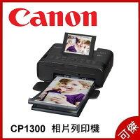 Canon印表機推薦到CANON SELPHY CP1300 黑色 行動相片印表機  台灣佳能公司貨 內含54張相紙 送收納包+相本就在可傑推薦Canon印表機