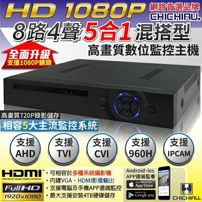 【CHICHIAU】8路4聲 雄邁五合一 AHD TVI CVI 支援1080P混搭型數位監控錄影主機-DVR