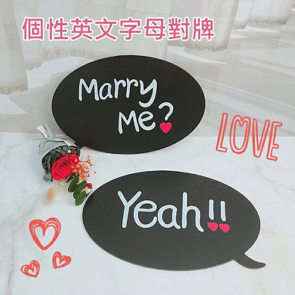 【葉子小舖】個性英文字母對牌MarryMeYeah情侶手拿對牌婚紗攝影婚攝道具拍照必備外景拍照婚禮小物