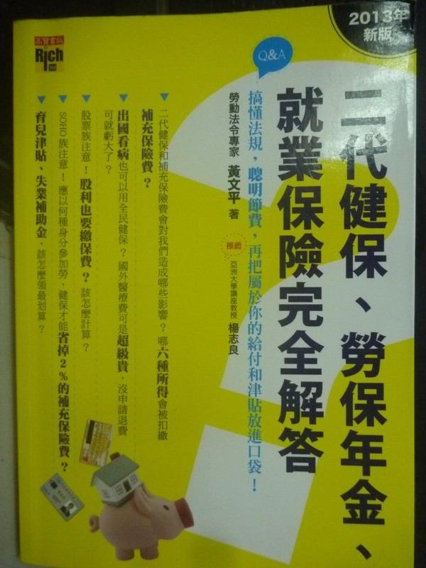 【書寶二手書T2/保險_HSG】二代健保、勞保年金、就業保險完全解答_黃文平