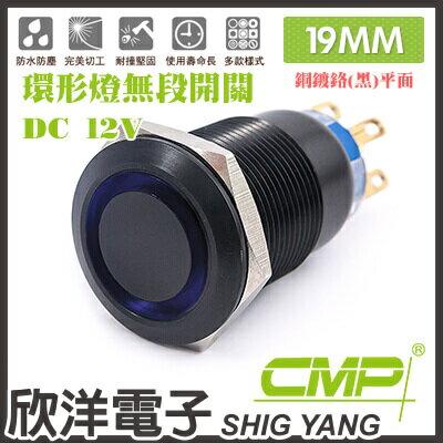 ※欣洋電子※19mm銅鍍鉻(黑)平面環形燈無段開關DC12VSN1901A-12V藍、綠、紅、白、橙五色光自由選購CMP西普