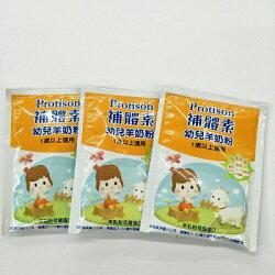 補體素 幼兒羊奶粉(25g×3包)試用包(每單可申請2種試用包)