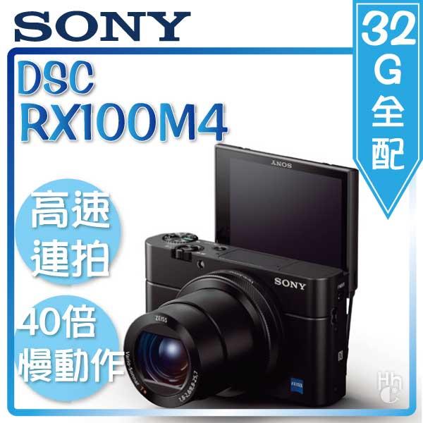 ➤ 32G全配【和信嘉】SONY  DSC-RX100M4 IV  +電池+腳架+記憶卡+保護鏡+清潔組+攝影包+保護貼 公司貨