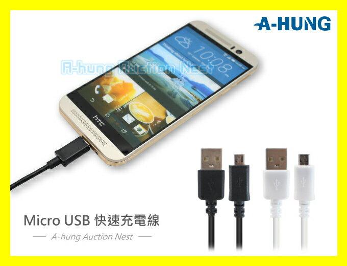 【A-HUNG】可過2A電流 Micro USB 快速充電線 傳輸線 1米 手機 平板 小米 行動電源 快充線